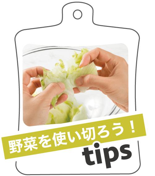野菜を使い切ろう